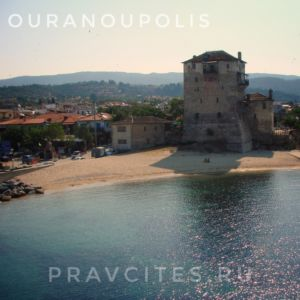 Урануполис. Греция.