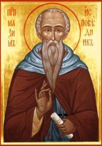 прп. Максим Исповедник. Цитаты Православных святых Отцов.